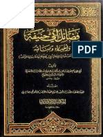 The Fadhaail, Manaqib, and Virtues of The Great Imam Abu Hanifah RA