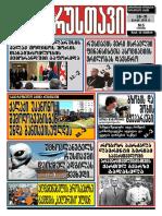 """გაზეთი """"რუსთავი"""", 28-31 მარტი"""
