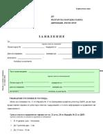 Forms Appl Ccred Reg Fp Bg(1)