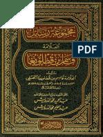 A Compilation of Rasaail by Sheikh Qasim Ibn Qutlubugha Al-Hanafi RA