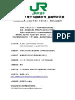 2017年JR東日本鐵路公司 暑期實習計劃
