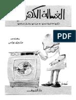 الغسالة الكهربائية - د صبري بولس.pdf