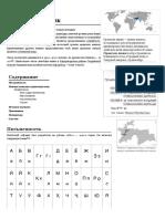 Ягнобский язык (Википедия)