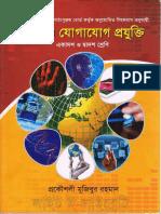 (Class 11-12) (Mojibur Rahman)