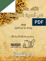 الثناء على الفتَّاح في أدعية الاستفتاح.pdf