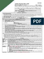 Notification ACF one range officer Rajasthan