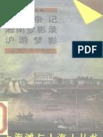 上海滩与上海人 沪游杂记 淞南梦影录 沪游梦影(葛元煦等)