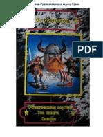 Monosov B Runicheskaya Magia Po Kodexu Odina