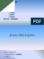专家小组(二)量词.pptx