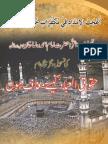 Web uBooks Brailwiat Ibadaat Huqooq+Ul+Ibad+Kesey++Muaf+Hon