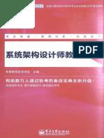 系统架构设计师教程 第3版.pdf