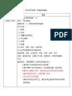 339874579-四年级科学教案.docx