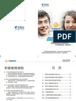 信息化家庭手册