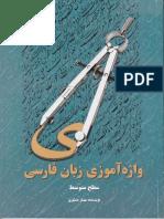 Asgari m Learning Persian Vocabulary Intermediate