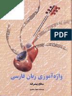 Asgari m Learning Persian Vocabulary Advanced