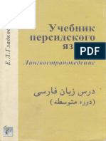 Gladkova e l Uchebnik Persidskogo Yazyka