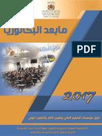 Dalil Aprés Bac 2017 CROSP Rabat