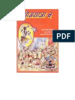 Yog Yatra-3 @ ashramblog.wordpress.com.pdf