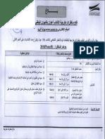 Concours La Poste Tunisienne Pour Le Recrutement de 196 Agents