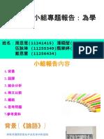 中國語文小組專題報告