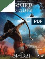 Ikshvaku-ke-Vansaj-hindi.pdf