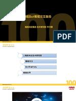 海航-李书博-海航Bot智能交互服务