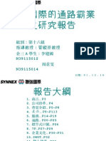 20080701-001-聯強國際的通路霸業之研究