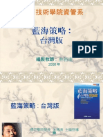 20080701-013-藍海策略 台灣版