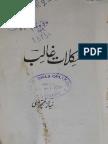 Mushkilat e Ghalib - Niyaz Fatehpuri