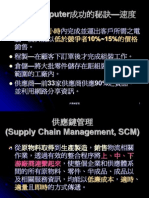 20080701-034-Dell Computer成功的秘訣—速度