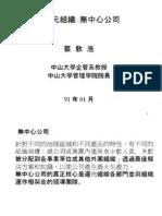 20080701-041-e紀元組織 無中心公司