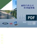 20080701-043-ford motor供應鍊策略
