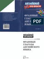 ფრაზული ზმნები-Frazovye Glagoly Ugarova E v 2011