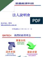 20080701-045-GINTECH太陽能電池法說會