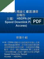 20080701-052-HSDPA行動通訊OK