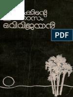 ഖസാക്കിന്റെ ഇതിഹാസം.pdf