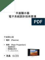20080701-062-LCD電子系統設計要領