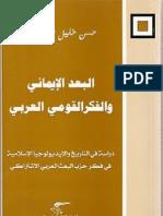 البعد الايماني و الفكر القومي العربي