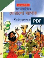 Bangla Kobita Jibanananda Das Pdf
