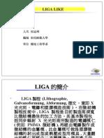 20080701-066-LIGA LIKE