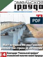 GP_Apr-10_N41