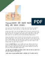 Thyroid हाइपर और हाइपो थाइरोइड का घरेलु और सफल उपचार।