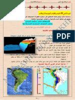 مذكرة حول الغوص والظواهر الجيولوجية للسنة الثالثة متوسط