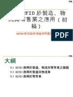 20080701-073-RFID於製造、物流與零售業之應用(初稿)