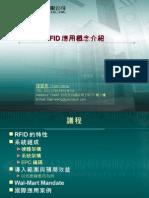 20080701-074-RFID應用概念介紹