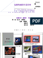 20080701-078-TFT LCD製程TPM