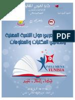برنامج المتلقى العربي حول التنمية المهنية لاخصائيي المكتبات و المعلومات - تونس
