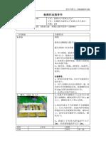 标准作业指导书-铁心Standard Work Instructions for Teams and Groups-core