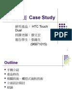20080701-088-人機介面Case Study