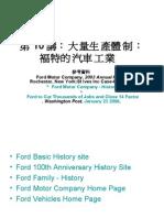 20080701-090-大量生產體制 褔特的汽車工業